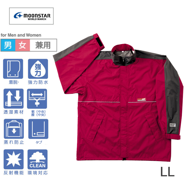 SUMIKURA/スミクラ ワールドマーチ レインジャケット 全3色 全5サイズ 防水・透湿 収納袋付き 反射テープ付き( LL・ワイン)
