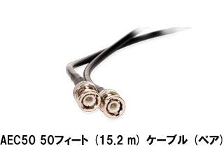 LINE6/ラインシックス AEC50(50フィート/15.2 m)アンテナ延長ケーブル ペア