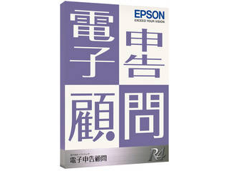 EPSON/エプソン 電子申告顧問R4 1ユーザー Ver.18.2