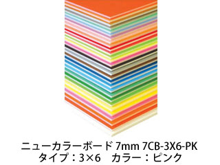 ARTE/アルテ 【代引不可】ニューカラーボード 7mm 3×6 (ピンク) 7CB-3X6-PK (5枚組)
