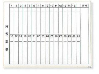 TRUSCO/トラスコ中山 【代引不可】スチール製ホワイトボード 月予定表・縦ブロンズ900X1200 WGL-212S-BL
