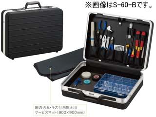 HOZAN/ホーザン S-60-B230 工具セット【※受注生産品の為キャンセル不可 納期1週間程度掛かります】