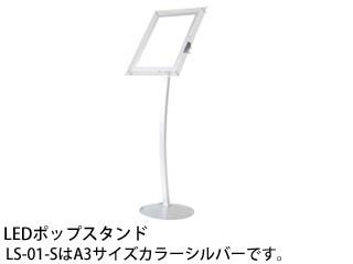 ARTE/アルテ LEDポップスタンド A3 (シルバー) LS-01-S