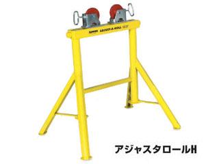Asada/アサダ アジャスタロールHボール S780366