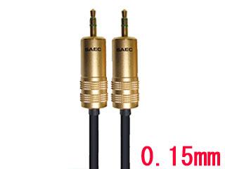 SAEC/サエクコマース MM-903(0.15m) 高音質ミニ端子ケーブル