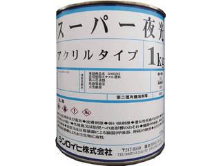 SINLOIHI/シンロイヒ スーパー夜光塗料 1kg 2000YL