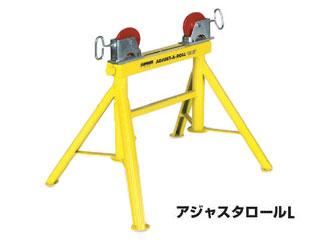 Asada/アサダ アジャスタロールLローラ S780370
