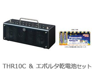 YAMAHA/ヤマハ スタイリッシュなオフ・ステージ用ギターアンプ THR10C &エボルタ乾電池単3形8本パックセット 【drycellset】