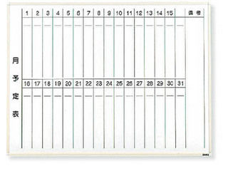 TRUSCO/トラスコ中山 【代引不可】スチール製ホワイトボード 月予定表・縦 ブロンズ600X900 WGL-222S-BL