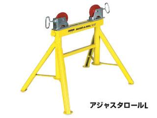 Asada/アサダ アジャスタロールLボール S780371