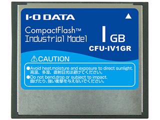 I・O DATA アイ・オー・データ コンパクトフラッシュカード(工業用モデル) 1GB CFU-IV1GR