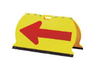J.G.C./日本緑十字社 方向矢印板 黄/赤反射矢印 500×900mm 折りたたみ式 ABS樹脂 131206