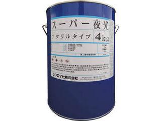 SINLOIHI/シンロイヒ 【代引不可】スーパー夜光塗料 4kg 2001MY