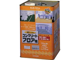 SUNDAY PAINT/サンデーペイント 油性コンクリートフロア用 14kg ライトグレー 267644