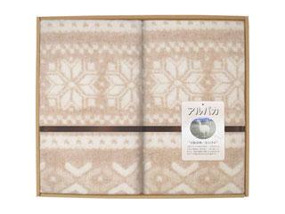 アルパカ毛布(毛羽部分)2枚セット  7264956S‐3