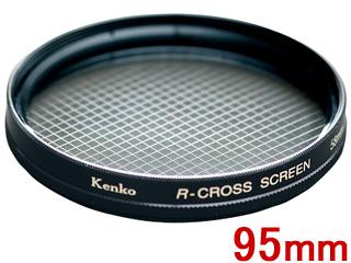 KENKO ケンコー 95S R-クロススクリーン (95mm)