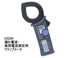 KYORITSU/共立電気計器 キュースナップ 2433R 漏れ電流・負荷電流測定用クランプメータ