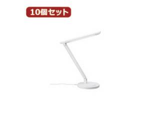 YAZAWA YAZAWA 【10個セット】 調光機能付7W白色LEDスタンドライトWH SDLE07N12WHX10