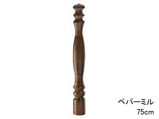 ザッセンハウス ザッセンハウス ブレーメン ペパーミル DST 75cm ZAS020663