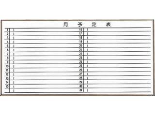 TRUSCO/トラスコ中山 【代引不可】スチール製ホワイトボード 月予定表・横ブロンズ900X1200 WGL-612S-BL