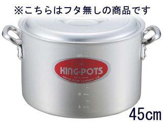 中尾アルミ製作所 キングアルマイト 半寸胴鍋(目盛付)45 蓋無