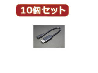 変換名人 変換名人 【10個セット】 Display Port→mini Display Port DPA-DPMB/CA20X10