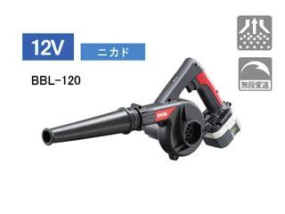 KYOCERA/京セラインダストリアルツールズ RYOBI/リョービ BBL-120 プロ用充電式ブロワ