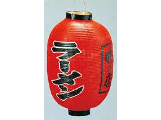 TAKAYAMA/高山商店 ビニール提灯 印刷15号長型ラーメン/b300