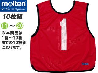 molten/モルテン GB0213-R ゲームベスト 10枚組 (赤) 【11~20番】