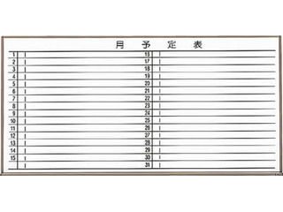 TRUSCO/トラスコ中山 スチール製ホワイトボード 月予定表・横 ブロンズ 600×900/WGL-622S BL(ブロンズ)