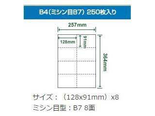 TOMOEGAWA/巴川製紙所 【ECO CRYSTAL/エコクリスタル】耐水紙 B4(ミシン目 B7) 250枚入り TWD200A-B7G