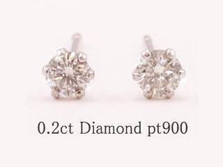 天然 一粒ダイアモンドピアス 0.2カラット ダイヤモンド ダイヤ ジュエリー プレゼント ギフト 天然ダイヤモンド 記念日