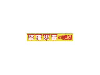 TSUKUSHI/つくし工房 大型横幕 「墜落災害の絶滅」 ヒモ付き 690
