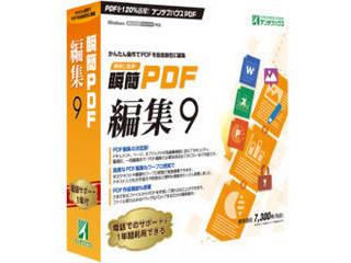 PDFを自由自在に編集 本文の直接編集 複数PDFの一括編集 PDFの結合やページの組み換え アンテナハウス 9 オンライン限定商品 編集 PDF 価格 瞬簡