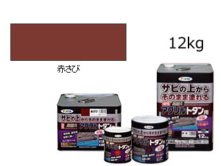 ASAHIPEN/アサヒペン 油性高耐久アクリルトタン用 赤さび 12kg 532701