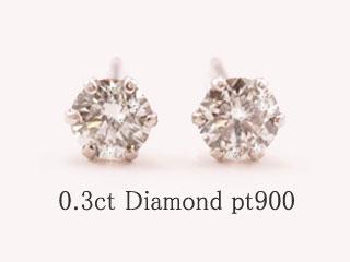 天然 一粒ダイアモンドピアス 0.3カラット ダイヤモンド ダイヤ ジュエリー プレゼント ギフト 天然ダイヤモンド 記念日