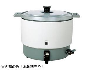 パロマPR-6DSSガス炊飯器用内釜