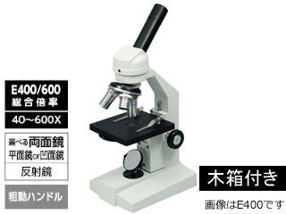 ArTec/アーテック 生物顕微鏡E400/600 木箱付き 9970