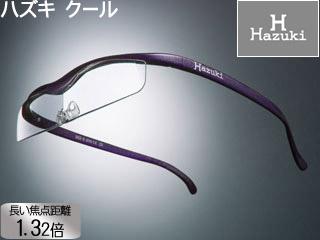 Hazuki Company/ハズキ 【Hazuki/ハズキルーペ】メガネ型拡大鏡 クール 1.32倍 クリアレンズ 紫 【ムラウチドットコムはハズキルーペ正規販売店です】
