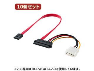 サンワサプライ 【10個セット】 サンワサプライ 電源コネクタ一体型SATAケーブル(0.5m) TK-PWSATA7-05X10