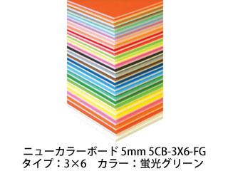ARTE/アルテ 【代引不可】ニューカラーボード 5mm 3×6 (蛍光グリーン) 5CB-3X6-FG (5枚組)
