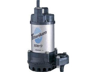 Kawamoto/川本製作所 海水用水中ポンプ(チタン&樹脂製) WUZ3-406-0.25TG