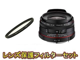 【保護フィルターセット】 PENTAX/ペンタックス HD PENTAX-DA 15mmF4ED AL Limited(ブラック)&レンズプロテクターセット【pentaxlenssale】