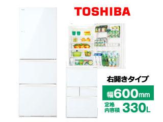 【標準配送設置無料!】 TOSHIBA/東芝 【まごころ配送】GR-M33SXV-EW 冷蔵庫 片開きタイプ [右開きタイプ]【330L】(グランホワイト)