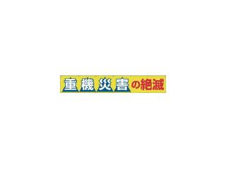 TSUKUSHI/つくし工房 大型横幕 「重機災害の絶滅」 ヒモ付き 690-B
