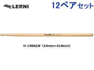【nightsale】 LERNI/レルニ 【12ペアセット!】 H-140ALW 【ヒッコリー・スタンダードシリーズ】 LERNIドラムスティック