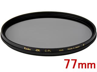 【納期にお時間がかかります】 KENKO ケンコー 77S ZX C-PL(77mm) ゼクロス