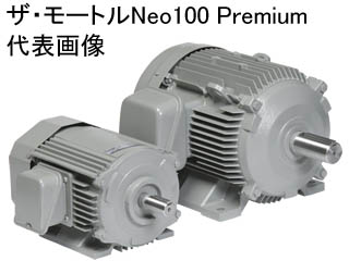 HITACHI/日立産機システム 【代引不可】TFO-LKK 37KW 6P 200V ザ・モートルNeo100 Premium トップランナーモータ (グレー)