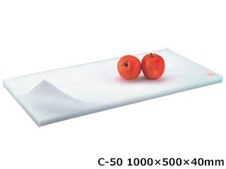 ヤマケン 積層プラスチックまな板C-50 1000×500×40