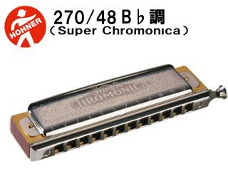 HOHNER/ホーナー 270/48(B♭調)12穴ハーモニカ(Super Chromonica 270 /スーパークロモニカ)